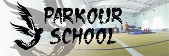 Школа паркура
